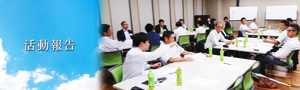 協同組合尼崎工業会 青年経営研究会|活動報告