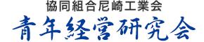 協同組合尼崎工業会 青年経営研究会
