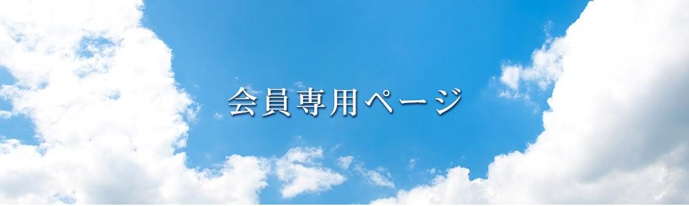 協同組合尼崎工業会 青年経営研究会|会員専用ページ