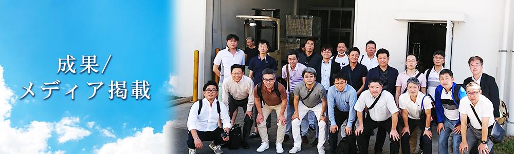 協同組合尼崎工業会 青年経営研究会|成果・メディア掲載